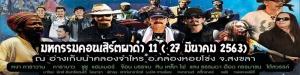 คลองหอยโข่ง | คอนเสิร์ตอนุรักษ์ป่าที่ดีที่สุดแห่งปี ผาดำ 11 (27 มีนาคม 2563)