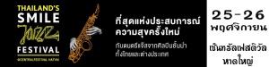 Thailand 's smile jazz festival | เซ็นทรัลเฟสติวัล หาดใหญ่