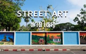 หาดใหญ่ | Street Art เมืองหาดใหญ่ ณ โรงเรียนเอ็งเสียงสามัคคี