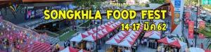 หาดใหญ่ | Songkhla Food Fest  ตอน ของหรอยสองเล