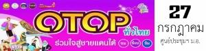 หาดใหญ่ | OTOP ทั่วไทย ร่วมใจสู่ชายแดนใต้