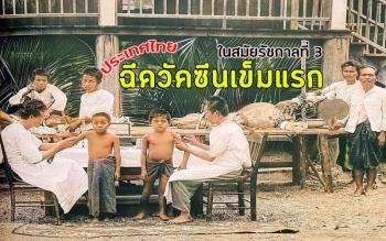 เรื่องราวการฉีดวัคซีนเข็มแรก ในประเทศไทย เมื่อวันที่ 2 ธันวาคม พ.ศ. 2378  หรือตั้งแต่ในสมัยรัชกาลที่ 3