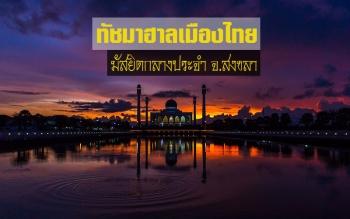"""ทำความรู้จักกับสถาปัตยกรรม มัสยิดกลางประจำจังหวัดสงขลา""""ทัชมาฮาลเมืองไทย"""""""