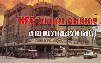 KFC สาขาแรกของภาคใต้ อยู่ที่ไดอาน่า หาดใหญ่