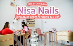หาดใหญ่ | เปิดใหม่! พิกัดร้านเล็บสวย สไตล์มินิมอล Nisa Nails เริ่มต้นเพียง 100 บาท