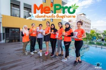 หาดใหญ่ | สินค้ามาแรง Me Pro เวย์โปรตีน วิตามินพรีมิกซ์ คนรักสุขภาพ ห้ามพลาด!!