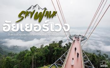 เบตง | Unseenไทยแลนด์ จุดชมวิวทะเลหมอกสุดฮิต! Skywalk อัยเยอร์เวง