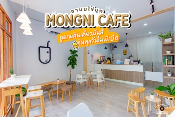หาดใหญ่ | คาเฟ่ชานมไข่มุก Mongni cafe สไตล์มินิมอล ไข่มุกหอมหวาน หนึบหนับโดนใจ