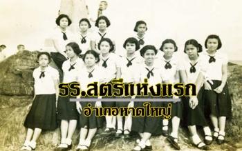 """โรงเรียนสตรีแห่งแรกในอำเภอหาดใหญ่ """"โรงเรียนสตรีหาดใหญ่สมบูรณ์กุลกันยา"""""""