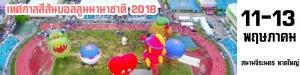 หาดใหญ่ | เทศกาลสีสันบอลลูนนานาชาติ 11-13 พ.ค.  ณ สนามจิระนครหาดใหญ่