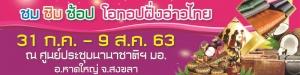 ชม ชิม ช้อป โอทอปฝั่งอ่าวไทยในงานมหัศจรรย์ OTOP ศรีวิชัยแบรนด์ 31 กรกฏาคม – 9 สิงหาคม 2563
