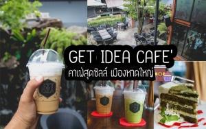 หาดใหญ่ | Get Idea Bar & Cafe' ร้านสุดชิลล์ กลางเมืองหาดใหญ่