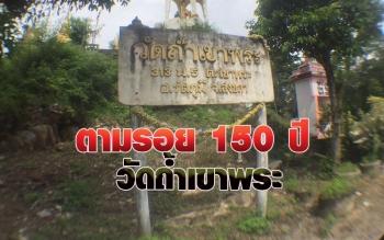 """ตามรอย """"วัดถ้ำเขาพระ""""  150 ปี มาแล้ว ช่วงสงครามโลกพบพระพุทธรูป 3 องค์ ซึ่งไม่มีเศียร"""