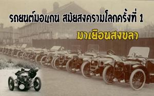 สงขลา | ยังมีอยู่... รถยนต์มอแกนสมัยสงครามโลกครั้งที่หนึ่ง 1เดียวในโลก