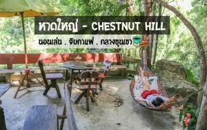 หาดใหญ่ - Chestnut Hill ร้านกาแฟท่ามกลางขุนเขา
