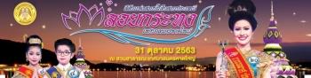 ชวนเที่ยวงานประเพณีลอยกระทง ประจำปี 2563 วันที่ 31 ตุลาคม ณ สวนสาธารณะเทศบาลนครหาดใหญ่