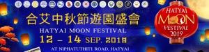 หาดใหญ่ | ไปเที่ยวกัน! ประเพณีไหว้พระจันทร์ HATYAI MOON FESTIVAL 2019 (12-14 ก.ย.62) ณ ถนนนิพัทธ์อุทิศ 1