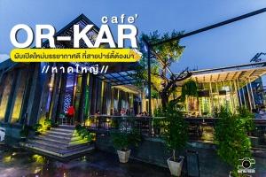 หาดใหญ่ | พิกัดเปิดใหม่ Or-kar Cafe' บรรยากาศสุดหรู ราคาสุดถูก ที่สายแดนซ์ไม่ควรพลาด