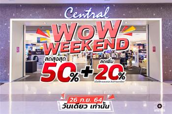 หาดใหญ่  | ลดสนั่นทั้งห้าง Central WOW Weekend ช้อปจุก ๆ ลดสูงสุด 50% วันเดียวเท่านั้น!!