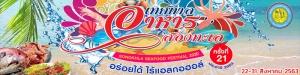 เทศกาลอาหารสองทะเล สงขลา ครั้งที่ 21 ในวันที่ 22-31 สิงหาคม 63