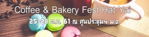 หาดใหญ่ | Coffee & Bakery Fest Hat Yai 2018