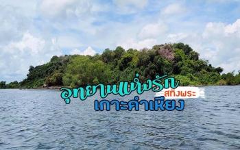 """""""เกาะคำเหียง"""" อุทยานแห่งรัก อันซีนลุ่มน้ำทะเลสาบ"""