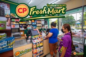 สะเดา | เอาใจสายช้อป!! CP Freshmart สาขาสะเดา เปิดโฉมใหม่ ใหญ่กว่าเดิม