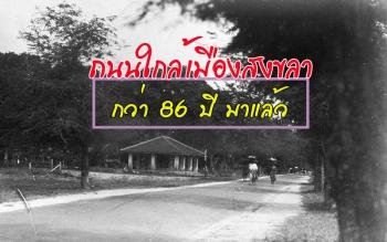 """""""ถนนใกล้สงขลา"""" ถ่ายที่ถนนไทรบุรี มองเห็นศาลาที่พักคนเดินทาง หน้าวัดศาลาหัวยาง"""
