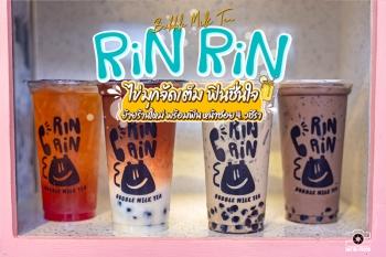 สงขลา | รู้ยัง? Rin Rin สาขาวชิรา เครื่องสุดฟิน ราคา 19 บาท ย้ายร้านแล้วนะ ตามไปฟินกัน