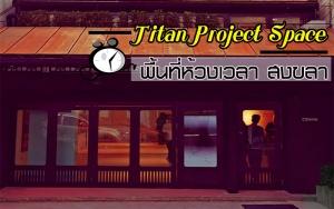 """ทำความรู้จัก """"Titan Project Space""""  Songkhla"""