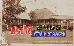 ประวัติและพิธีเปิดโรงพยาบาลสงขลา ปีพ.ศ.2468