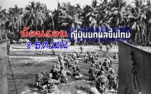ย้อนเรื่องวันที่ 8 ธันวาคม 2484 เรื่องราวประวัติศาสตร์ไทย ครั้นเมื่อญี่ปุ่นยกพลขึ้นบกประเทศไทย รวมถึงอ่าวไทยทางภาคใต้