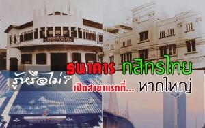 รู้หรือไม่ ? ธนาคารกสิกรไทย เปิดสาขาแรกที่อำเภอหาดใหญ่