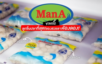 สินค้าการันตีคุณภาพ ManA ลูกชิ้นปลาแมนเอ ที่สุดของสงขลา อร่อย ราคาถูก ต้องลอง!!