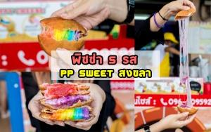 สงขลา | PP SWEET CHEESE พิซซ่าทอด 5 รส