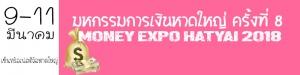 Money Expo Hatyai 2018 | เซ็นทรัลเฟสติวัล หาดใหญ่