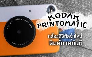 Kodak Printomatic กล้องดิจิทัลรุ่นใหม่ พิมพ์ภาพทันที