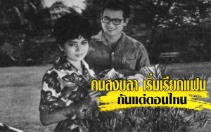 """คนสงขลา  แฟนมาจากไหน? คนไทยเรียกคนรักว่า """"แฟน"""" ตั้งแต่เมื่อไหร่?"""