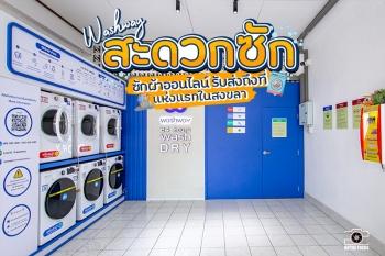 สงขลา | เปิดแล้ว!!Washway+Wello บริการซักผ้าออนไลน์ รับส่งถึงที่ แห่งแรกในสงขลา