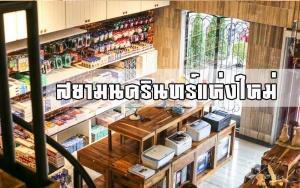 """สยามนครินทร์ขยายสาขา """"Siam Station by Siamnakarin"""""""