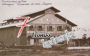 โรงหนังหาดใหญ่เมื่อ 50 ปีก่อน ปัจจุบันกลายเป็นที่ตั้งอื่น ๆ ไปแล้ว