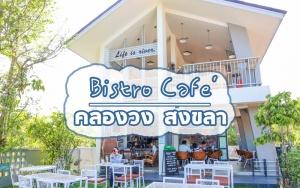 สงขลา | นั่งเล่นชิลล์ๆ ณ Bistro Cafe'