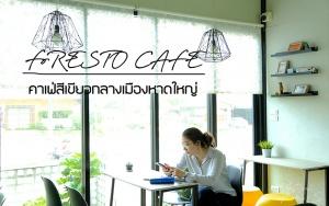 Foresto Cafe' (ฟอเรสโต้คาเฟ่)