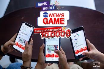 กินฟรี ช้อปฟรี!! กับ One News Game แจกจริง แจกทุกวัน 10,000 บาท ตลอด 1 ปีเต็ม