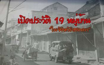 เปิดประวัติ 19 หมู่บ้าน ในจังหวัดสงขลา