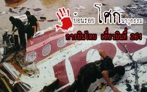 การบินไทย เที่ยวบินที่ 261 ความสูญเสียที่ไม่อาจลืมเลือน ผู้โดยสายเสียชีวิต 90 คน และลูกเรือจำนวน 11 คน
