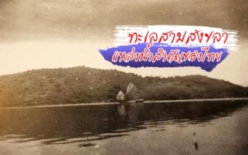 ทะเลสาบสงขลา แหล่งน้ำที่มีความสำคัญแห่งหนึ่งของประเทศไทย