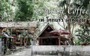 นาหม่อม | Country Coffee - เท่ โคกยาว