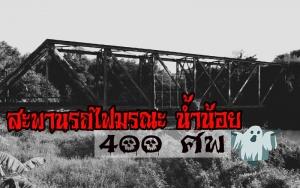 ตำนานสะพานรถไฟสายมรณะน้ำน้อย (400 ศพ)