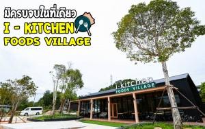 นาหม่อม | มีครบจบในที่เดียว  i-Kitchen Foods Village